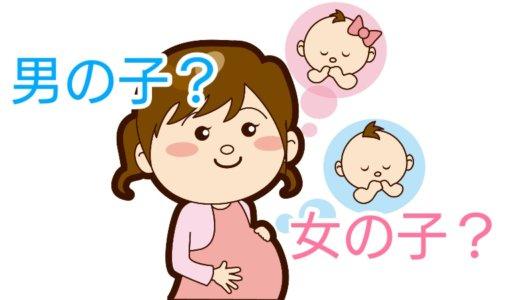 男の子?女の子?赤ちゃんの性別ジンクス!当たったもの、当たらなかったもの