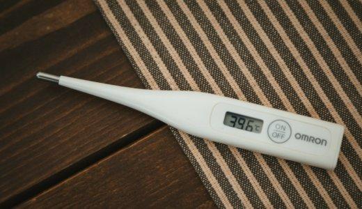 ちょっと待った!赤ちゃんや子供の発熱に、安易に解熱剤を使用しないで
