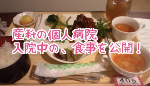 産婦人科の食事が豪華すぎる!まるで高級ホテル並みだと感じた食事内容を大公開