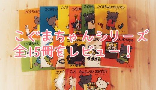 こぐまちゃん絵本は15冊ある!すべて読んだ感想
