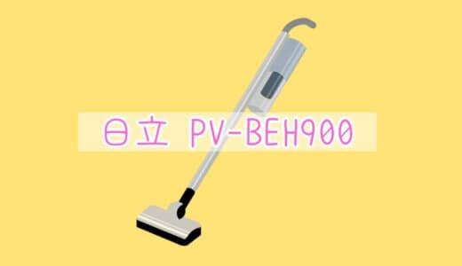コードレス掃除機「日立のPV-BEH900」使った感想をまとめてみた