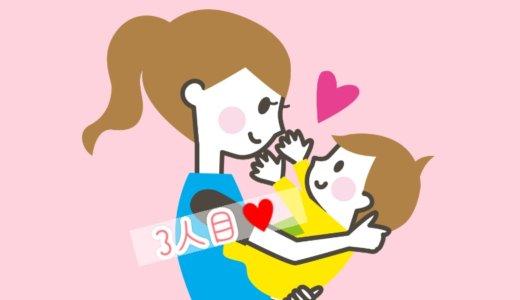 3人目の子どもが可愛い。上の子と比べてしまうときほど、接し方に注意!
