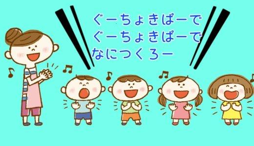 【グーチョキパー】子供が習ってくるレパートリーの多さにビックリ!23技
