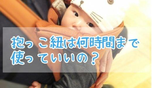 知らないと大変!抱っこ紐を長時間使用することによる赤ちゃんへの影響
