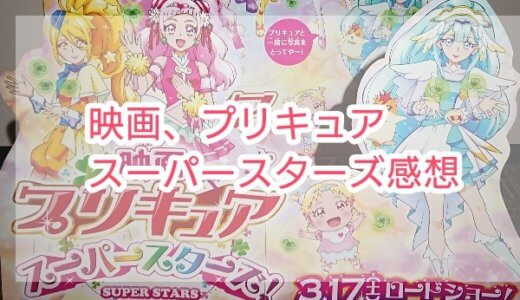 【ネタバレ注意】映画、プリキュアスーパースターズの感想☆