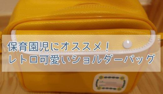 保育園児と言えば、レトロな黄色のななめかけバックが可愛い♪
