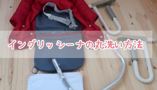 【備忘録】イングリッシーナファストの洗濯方法