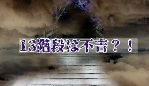 【風水】13階段は縁起が悪い?!