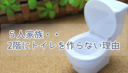 【新築】2階にトイレは必要ない!1つで十分だと思う理由とは