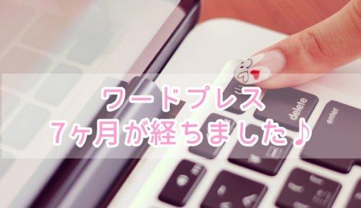 ワードプレスでブログ運営、7ヶ月が経過!ついに単月で1万円達成☆