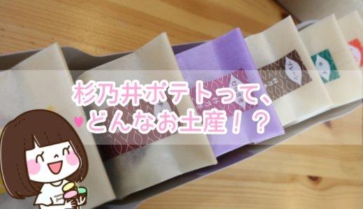 杉乃井ポテトは全部で6種類!お土産にもおすすめの、美味しいスイーツ♪
