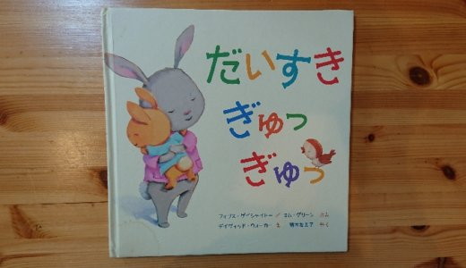 【絵本】だいすき ぎゅっぎゅは、育児に疲れたママにオススメしたい