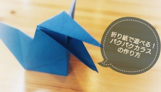 折り紙で、パクパクカラスをつくって遊ぼう!