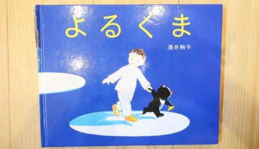 『よるくま』の世界観が好き!ほっこり温かい気持ちになれる不思議な絵本