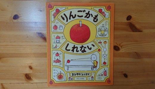 【りんごかもしれない】りんご1つでここまでのイメージが広がることに感動した絵本