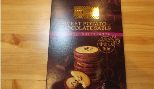 杉乃井ホテルのお土産「甘太くんのすいーとぽてとチョコサブレ」を食べた感想