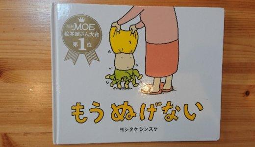 【もう ぬげない】男の子がいるママには読んで欲しい絵本!