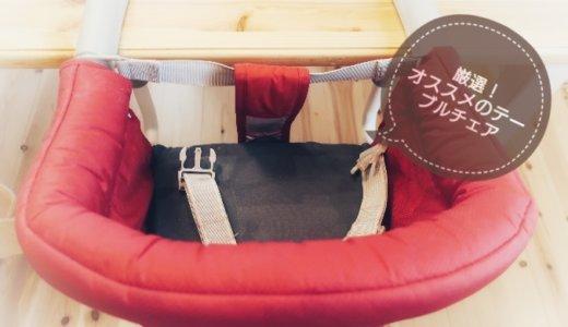 机につけるタイプの赤ちゃんの椅子、どれが良い?おすすめ7選【テーブルチェア】