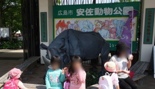 広島市安佐動物公園に子どもと行ってきた!混雑状況や駐車場、攻略ポイントなど
