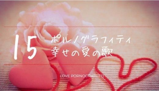 結婚式に使いたい!ポルノグラフィティの幸せな愛の歌、15選