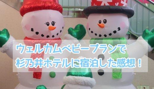 【別府温泉】杉乃井ホテルのウェルカムベビープランが凄い!盛り沢山な特典に感激