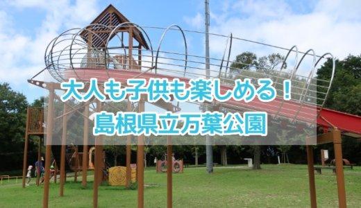 島根県立万葉公園にはアスレチックがいっぱい!2歳から小学生の子どもにオススメ