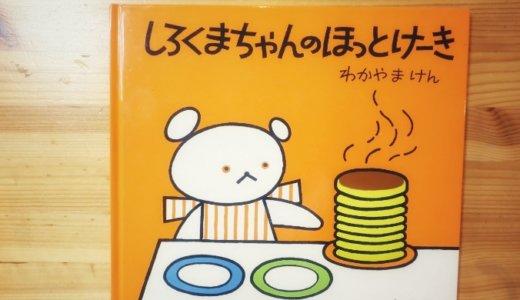 【しろくまちゃんのほっとけーき】感想!小さな子にウケる絵本