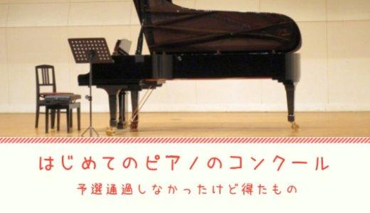 【幼児部門】6歳で初めてのピアノのコンクール。予選通過はしなかったけど、得たもの