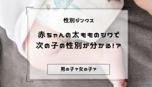 【性別ジンクス】赤ちゃんの太もものシワの数で、2人目がどっちなのかが分かる!