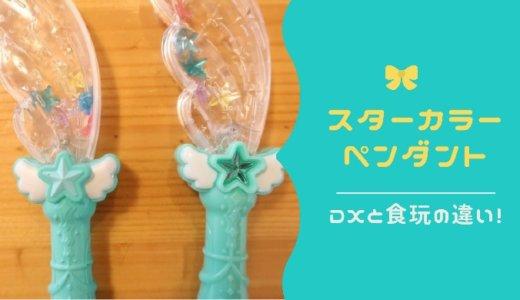 【プリキュア】スターカラーペン比較!バンダイのおもちゃと食玩の違いは?ハネは取り変えできる?