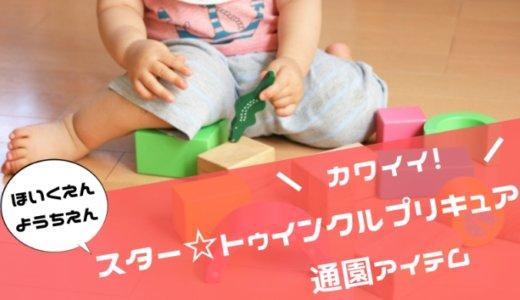 【プリキュア】保育園や幼稚園で使いたい!女児のハートをつかむ通園アイテム13選