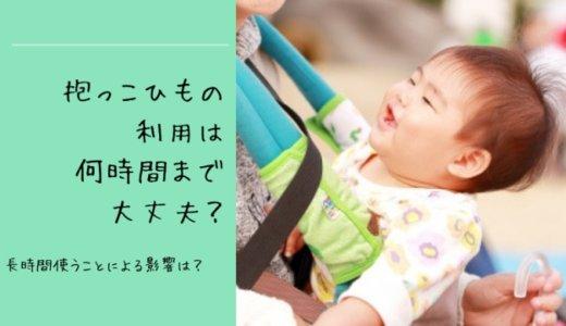 抱っこひもは何時間まで?長時間使用することによる赤ちゃんへの影響
