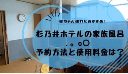 杉乃井ホテルの家族風呂に入った!予約方法や値段について