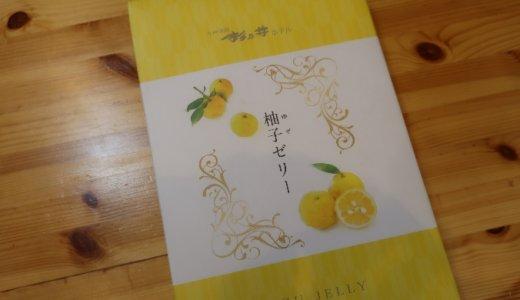 杉乃井ホテルのお土産「ゆずゼリー」は、冷やして食べた方が絶対美味しい!