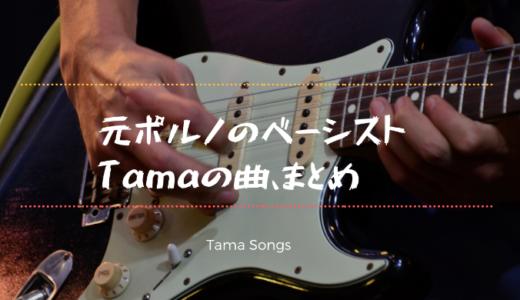 元ポルノのベーシスト、Tama(シラタマ)が作曲したポルノグラフィティの曲、まとめ