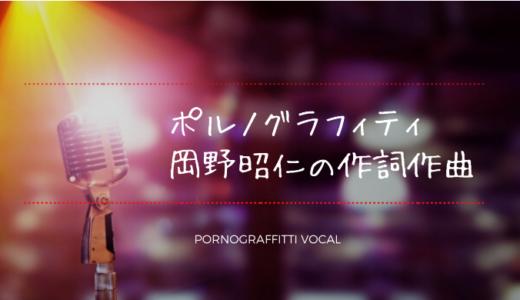 ポルノ岡野昭仁が作詞作曲した、シングル・アルバム・カップリング。全まとめ