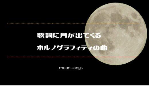 歌詞に月が出てくるポルノグラフィティの曲。調べてみたら名曲すぎた!