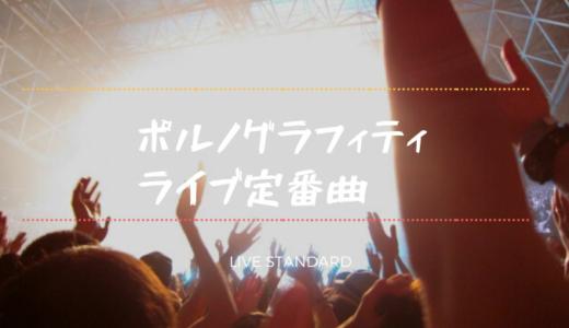 ポルノグラフィティのライブ定番曲はこれ!【初心者必見】